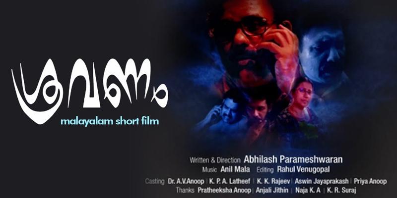Shravanam Short film