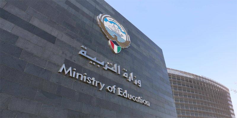kuwait-ministry-of-education