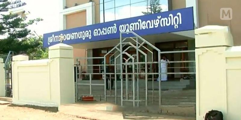 sreenarayana open university