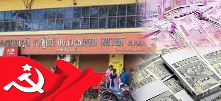 karavanoor co operative bank