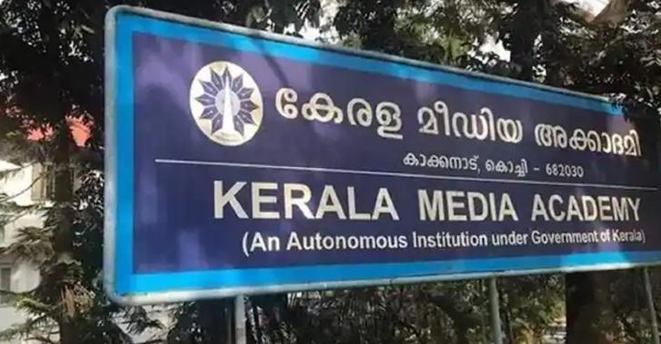 kerala media academy